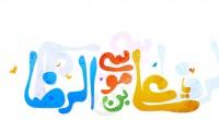 داستان های کوتاه از زندگی امام رضا – شفیع پدرش گفت: زیارت رضا مثل زیارت خداست در عرش. خودش می گفت: سه موقع می آیم سراغتان. اول نامه های اعمال […]