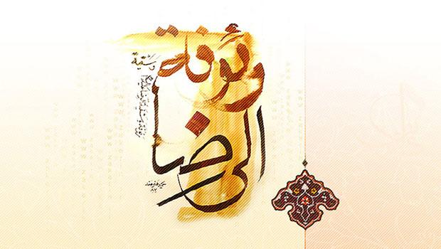 احسان مردی به محضر حضرت رضا علیه السلام آمد و گفت: به اندازه مروت خویش به من احسان کن، فرمود: نمیتوانم (زیرا مروت امام خارج از حد بود). گفت: پس […]